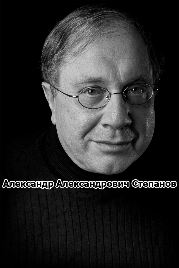 Александр Александрович Степанов