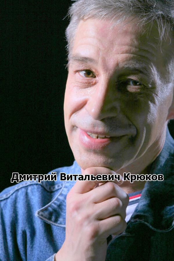Дмитрий Витальевич Крюков