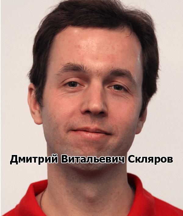 Дмитрий Витальевич Скляров