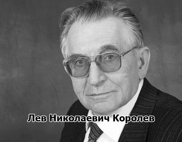 Лев Николаевич Королев