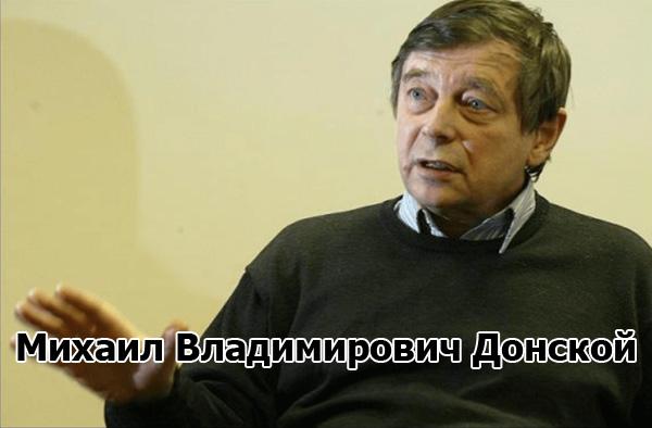 Михаил Владимирович Донской