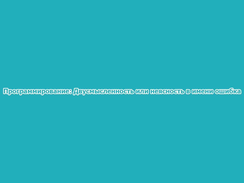 Программирование: Двусмысленность или неясность в имени ошибка