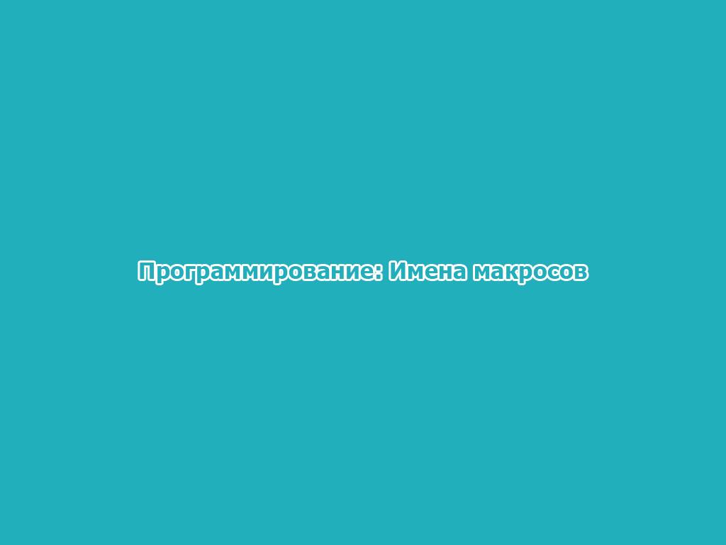 Программирование: Имена макросов