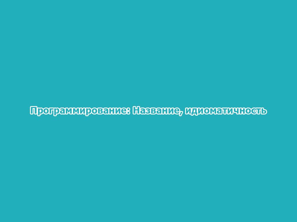 Программирование: Название, идиоматичность