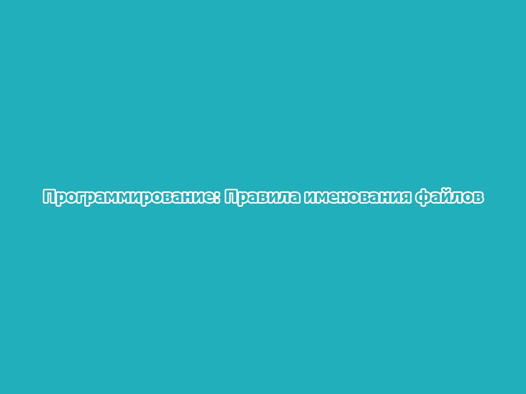 Программирование: Правила именования файлов