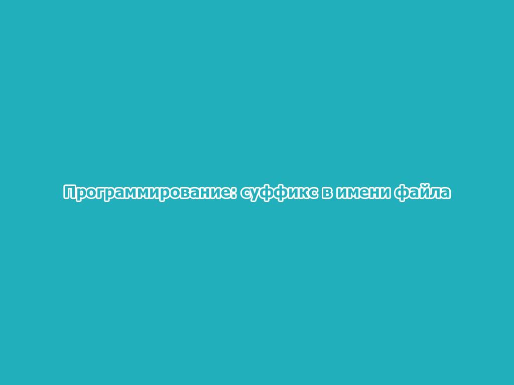 Программирование: суффикс в имени файла