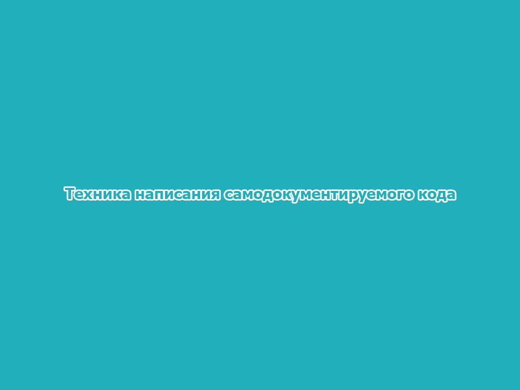 Техника написания самодокументируемого кода