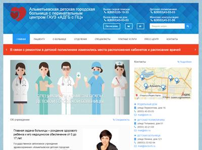 Портфолио, сайт ГАУЗ «АДГБ с ПЦ»