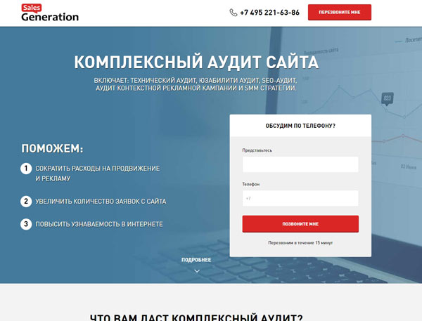Сайт для полного аудита проектов