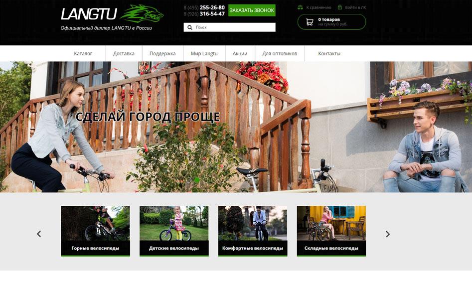 Интернет-магазин велосипедов LANGTU