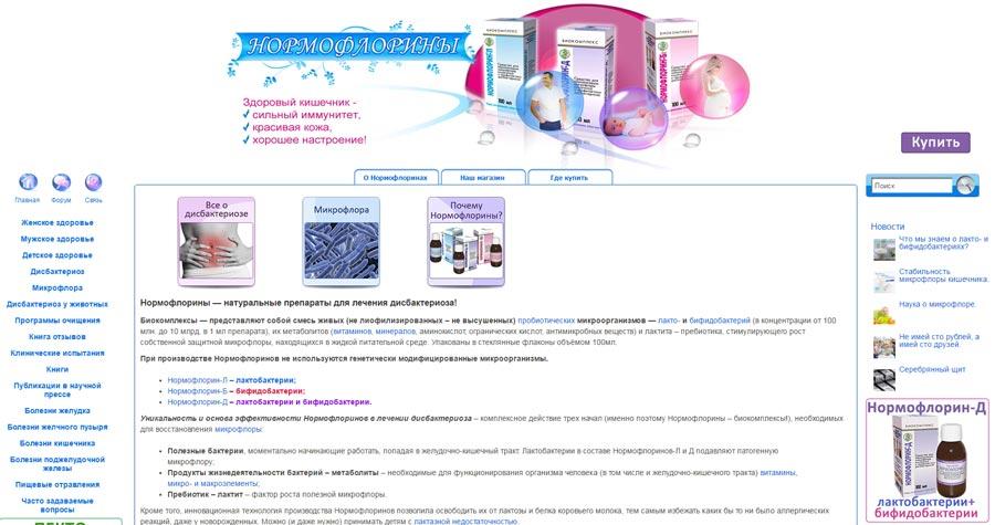 Сайт лечении дисбактериоза