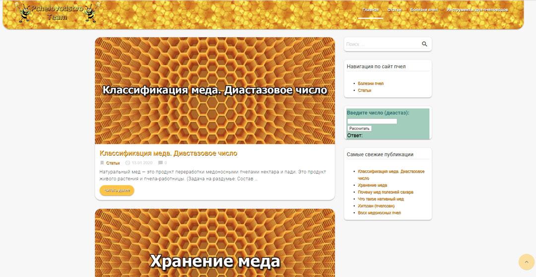 Портфолио, сайт Зона пчеловодства