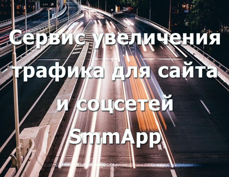 Сервис увеличения трафика для сайта и соцсетей SmmApp