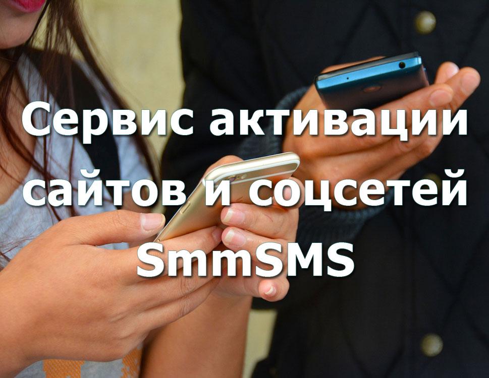 Сервис активации сайтов и соцсетей SmmSMS