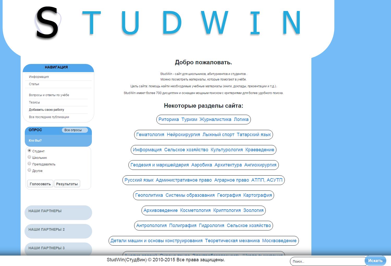 Портфолио, сайт StudWin