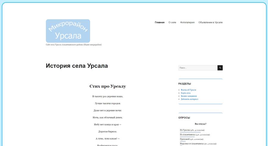 Портал микрорайона Урсала Альметьевского района