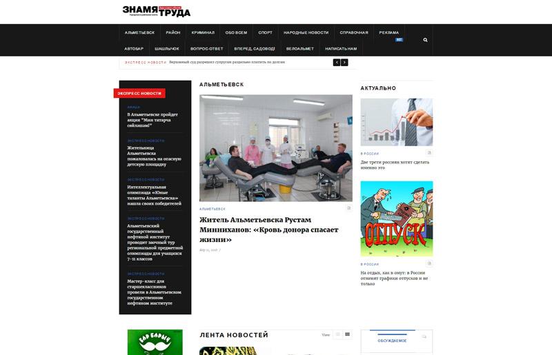 Сайт центрального новостного портала Альметьевска